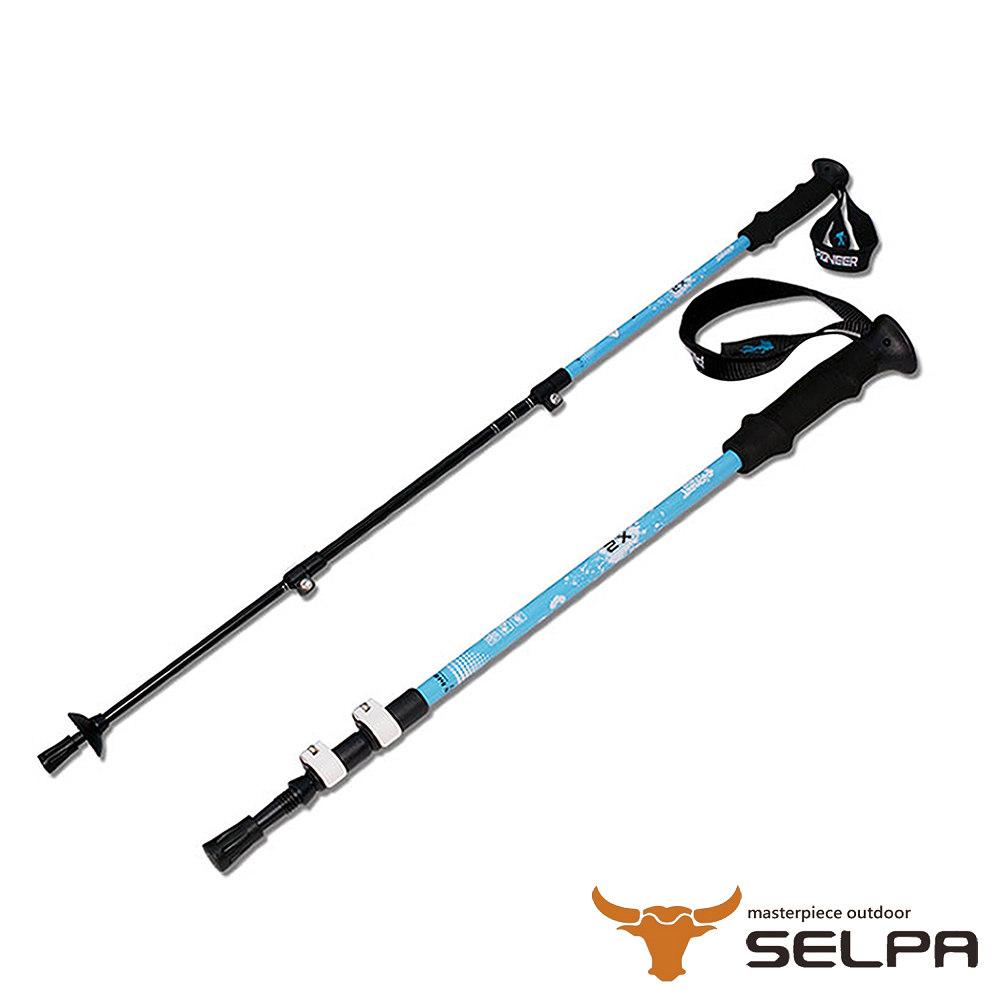 韓國SELPA 開拓者特殊鎖點三節式鋁合金握把式登山杖 藍色