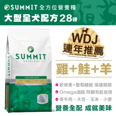 SUMMIT全方位營養糧大型全犬配方 28B