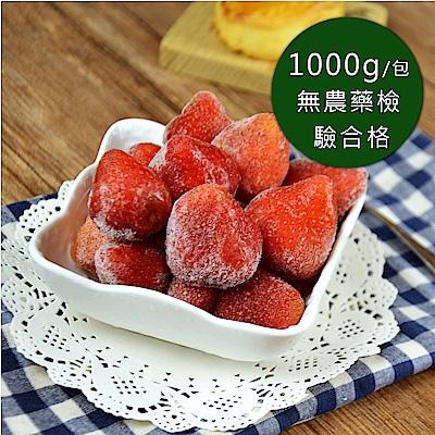 (任選880)幸美生技-冷凍草莓(1000g/包)