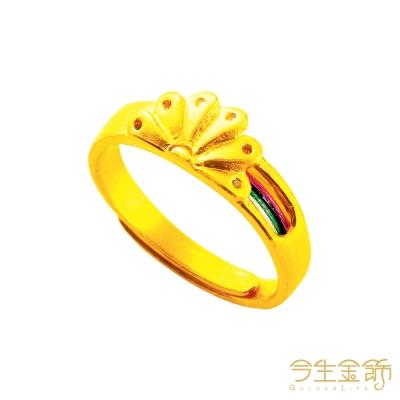 今生金飾 艷冠群芳黃金/五色線尾戒