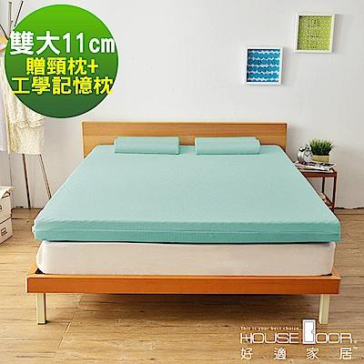 House Door 大和抗菌表布 11cm高支撐記憶床墊 超CP組-雙大6尺