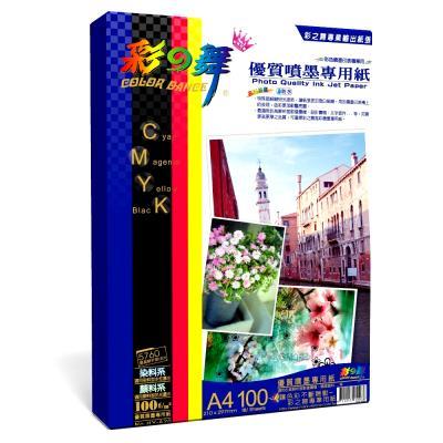 彩之舞 A4 防水 優質噴墨專用紙HY-A20--500張