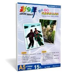 彩之舞 A5 亮面高畫質數位相紙HY-B55--150張