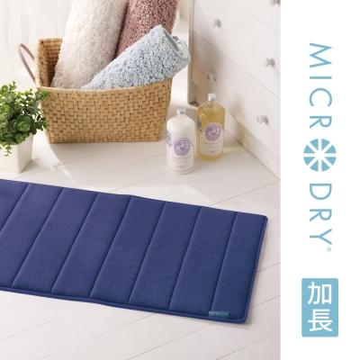 Microdry時尚地墊 舒適記憶綿浴墊 (深海藍/ 加長型)
