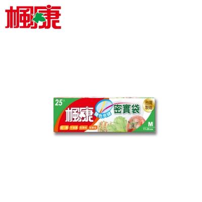 楓康 PE雙色單夾鏈密實袋 M (25入 17x20.5cm)