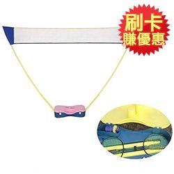 攜帶式羽球網架