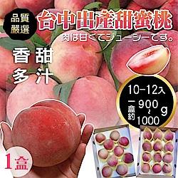 天天果園*嚴選台中出產甜蜜桃(每盒950g±10%/10-12顆入) x1盒