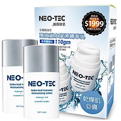 NEO-TEC妮傲絲翠高效鎖水保濕精華乳豪華重量裝