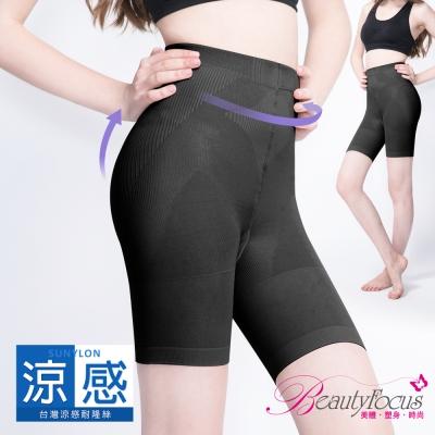 塑褲 280D涼感內搭塑褲(黑)BeautyFocus