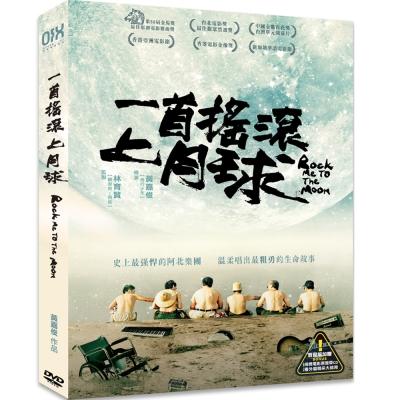 一首搖滾上月球-DVD附電影原聲帶CD