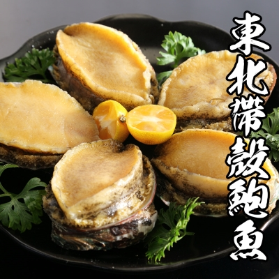 海鮮王 東北帶殼鮮鮑魚 *1包組240g±10%/包( 6顆/包 ) (任選)