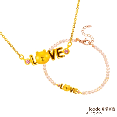 J'code真愛密碼 LINE我愛熊大黃金/水晶項鍊+我愛熊大黃金/水晶珍珠手鍊