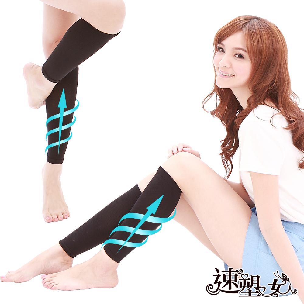 【速塑女人】420D環繞雕塑系-超機能小腿襪套