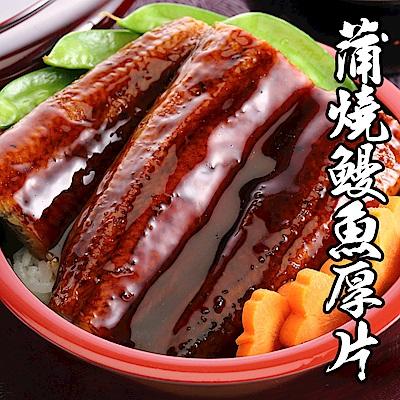 【海鮮王】蒲燒鰻特大厚片 *2片組(400g±10%/片)