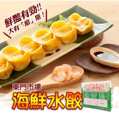 任選_東門三色海鮮水餃 鮮蝦水餃(20顆/包)