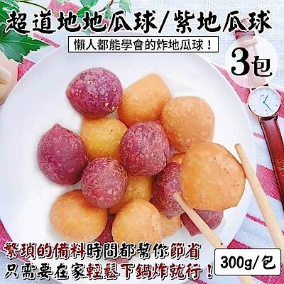海陸管家*QQ黃金/紫地瓜球(每包300g) x3包