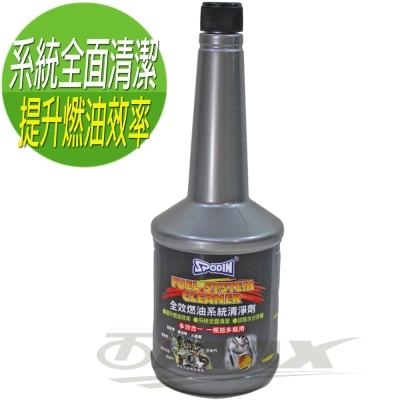 spodin全效燃油系統清潔劑-4入
