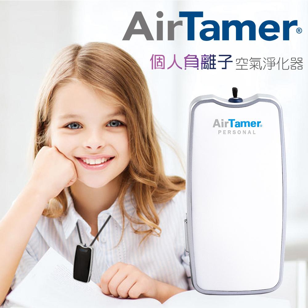 美國AirTamer個人負離子空氣淨化器 A310 (白)