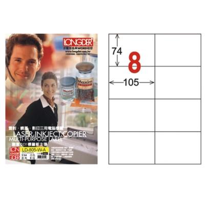 龍德三用列印電腦標籤 LD-805-W-A 白色8格 (105入/盒)