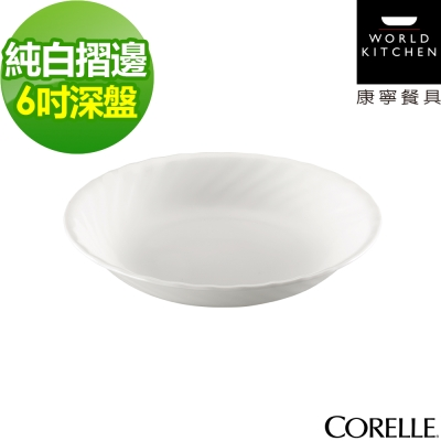 CORELLE康寧 純白褶邊6吋深盤