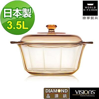 美國康寧 Visions 3.5L晶鑽透明鍋