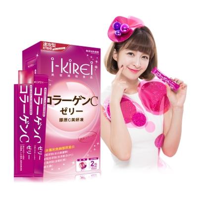 i-KiREi 膠原C美妍凍-1盒入(10包)