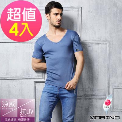 男內衣 速乾涼感短袖V領內衣 淺藍 (超值4件組)MORINO摩力諾