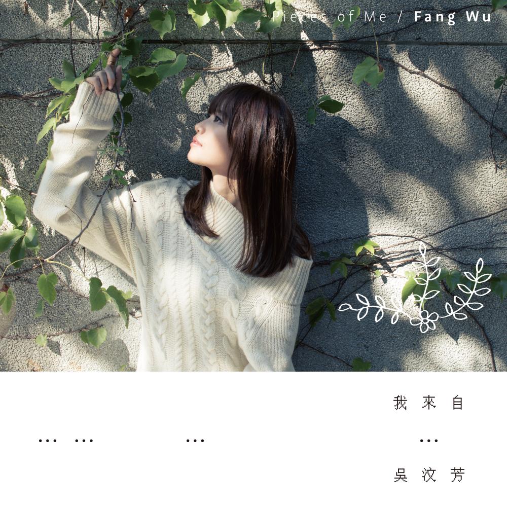 吳汶芳 / 我來自…正式版(1CD)