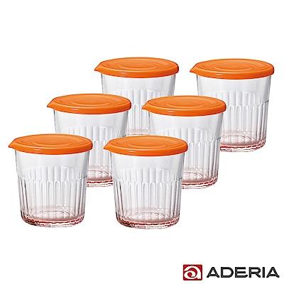 ADERIA 日本進口收納玻璃罐 500 ML(橘)- 6 入