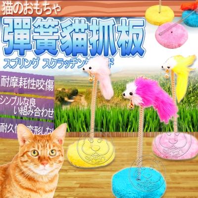 粉彩360度彈簧小圓貓抓板