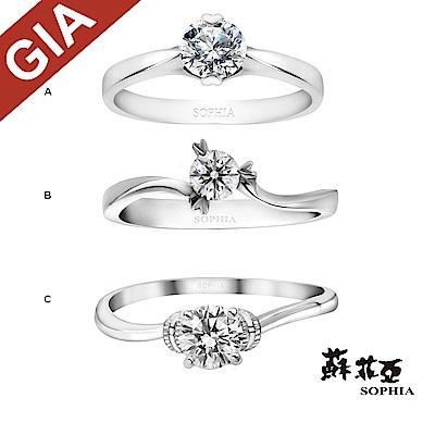 蘇菲亞SOPHIA 鑽戒 - GIA 0.30克拉 FSI2 鑽石戒指