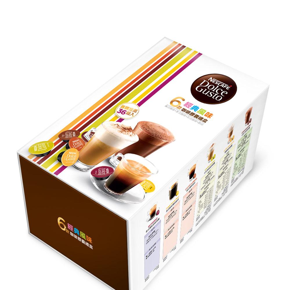 雀巢咖啡DOLCE GUSTO首購限定膠囊禮盒36顆入