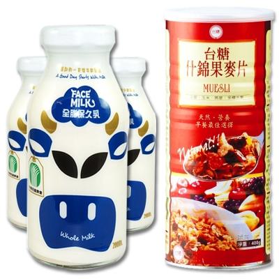 活力早餐組 台農全脂保久乳+台糖什錦果麥片(保久乳24瓶;果麥片3罐)