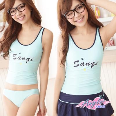 泳衣 星耀藍天 三件式顯瘦泳裝(藍L.XL) AngelHoney天使霓裳