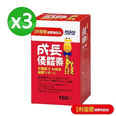 【小兒利撒爾】成長優體素 3盒組(150g/瓶)