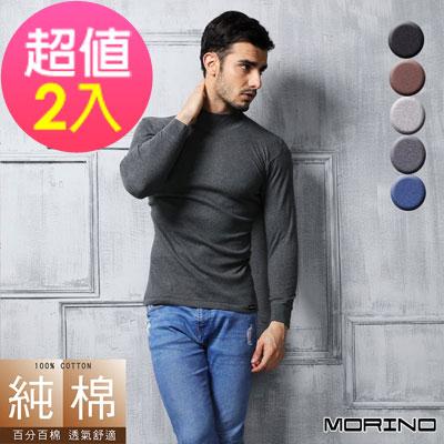男內衣 純棉 長袖高領內衣 (超值2入組) MORINO