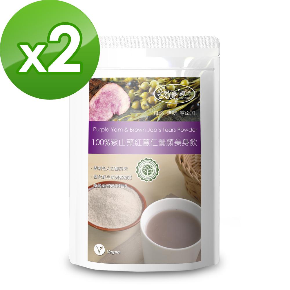 樸優樂活 100%紫山藥紅薏仁養顏美身飲(400g/包)X2件組