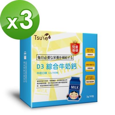 日濢 Tsuie 兒童-D3綜合牛奶鈣(30包/盒)x3