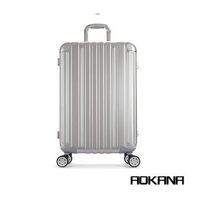 AOKANA FEIXUEER縱橫行者 20吋輕量鋁鎂合金行李箱(鋁銀白)96-004C