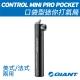 GIANT CONTROL MINI PRO POCKET 自行車攜帶型迷你打氣筒 product thumbnail 1