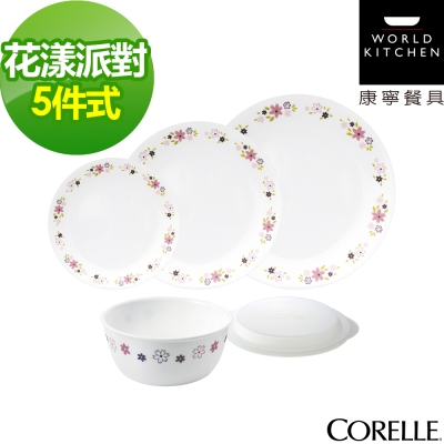 CORELLE康寧-花漾派對5件式餐盤組-501