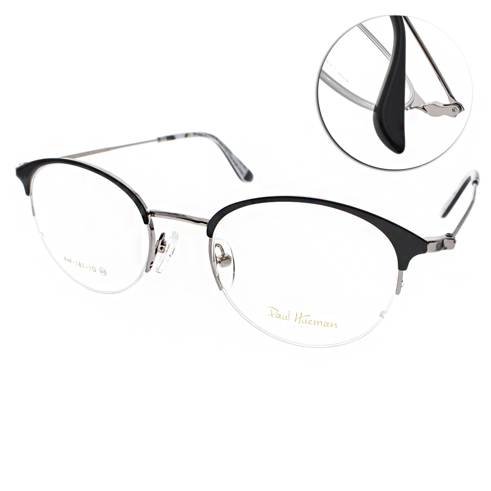 PAUL HUEMAN眼鏡 復古眉框款/黑-銀#PHF1811D 05