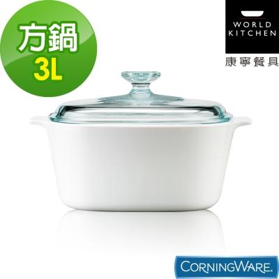 康寧Corningware-3L圓形康寧鍋-純白