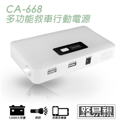 【路易視】CA668 救車用行動電源