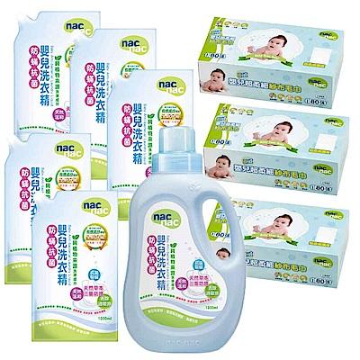 nac nac 防蹣抗菌洗衣精1罐5補充包 + 兩用乾式紗布巾3盒特惠組