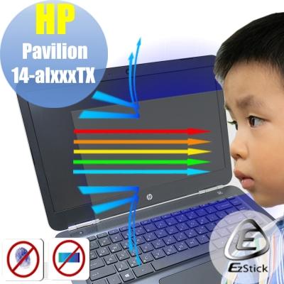 EZstick HP Pavilion 14 alxxxTX 專用 防藍光螢幕貼