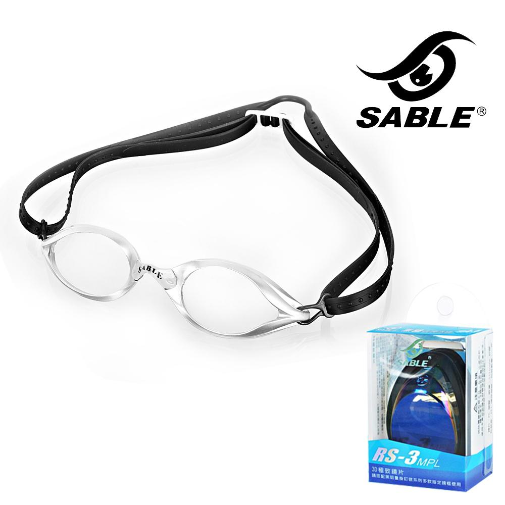 【黑貂SABLE】RS繽紛時尚 3D鍍膜長距離競泳系列運動蛙鏡組合