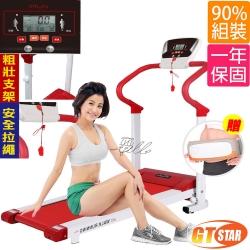 GTSTAR- PRO-Style電動跑步機狂塑組- 超跑紅