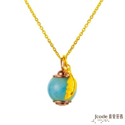 J code真愛密碼金飾 啟動幸運黃金/天河石項鍊