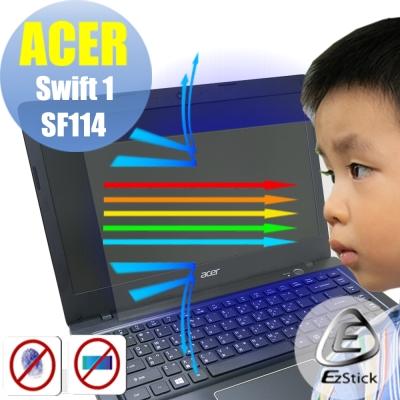 EZstick ACER Swift 1 SF114  專用 防藍光螢幕貼